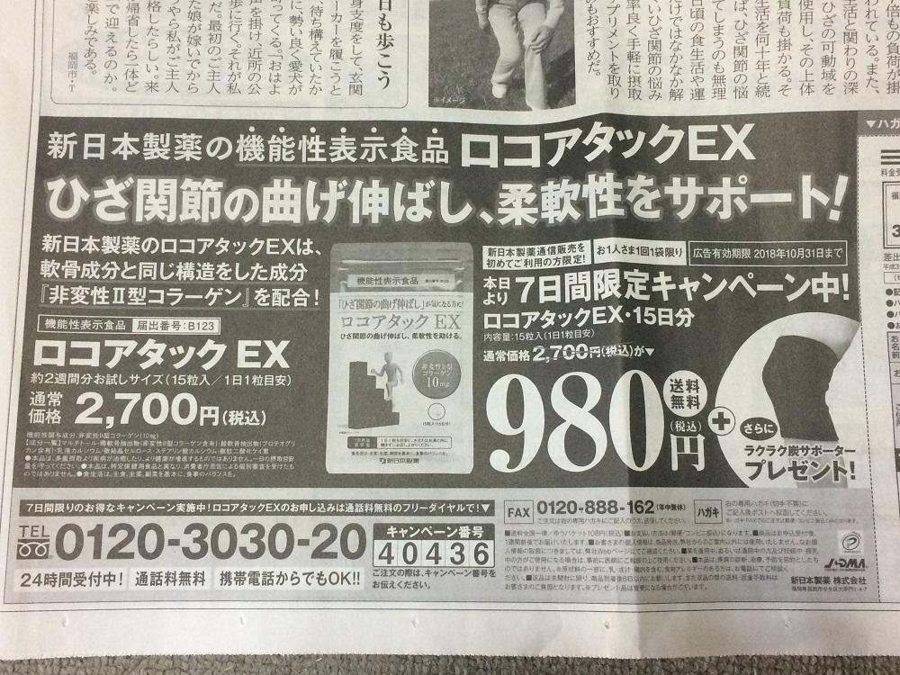 ロコアタックEX新聞広告