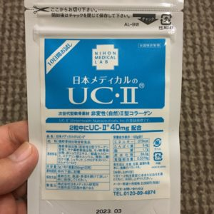 日本メディカルプロテオグリカンサプリDC-2